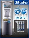 BUDER普德TA-819電解飲水機*搭天淳T-U4R四道式軟水型除鉛生飲濾心組【含標準安裝】