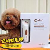 狗狗剃毛器 科德士寵物電推剪CP-3100 寵物剃毛器電推子WY 【限時八五折】