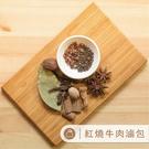 【味旅嚴選】|紅燒牛肉滷包|清燉牛肉滷包|Stewed Beef Materials|二入/組