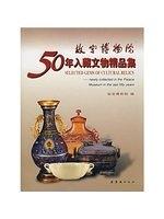 二手書博民逛書店 《故宮博物院50年入藏文物精品集》 R2Y ISBN:7800473074│Unknown