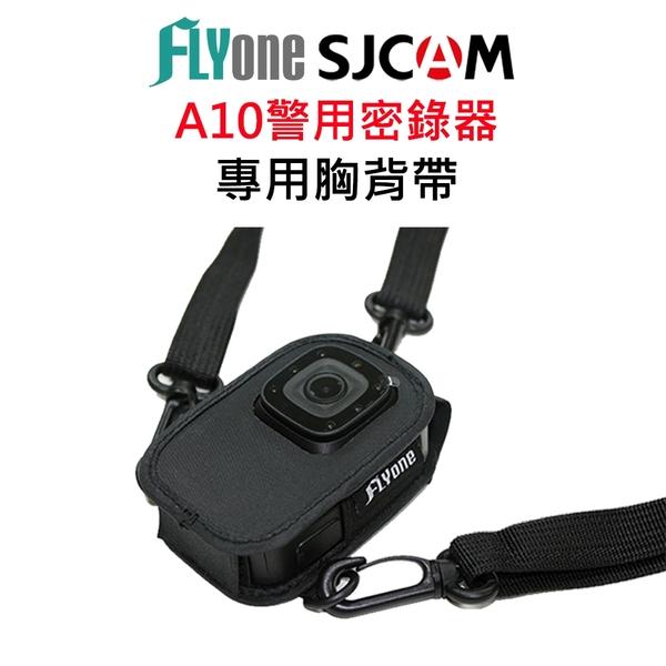 SJCAM A10 專用胸背帶 警用密錄器 保護套 防摔套 收納包 運動攝影機 密錄器 熊貓外送