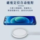 【現貨秒發】新款磁吸無線充 適用於蘋果手機iPhone12磁力無線充電器
