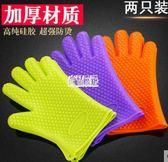 【免運】抗熱手套防燙手套耐高溫防熱硅膠微波爐手套五指烘焙烤箱隔熱手套