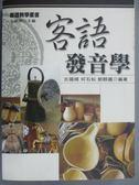 【書寶二手書T5/語言學習_XEQ】客語發音學_古國順