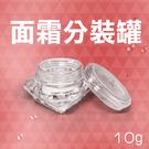 鑽石造型 面霜分裝罐 10g 分裝瓶 乳液分裝 旅行 蘆薈膠分裝【YES 美妝】