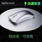 滑鼠 英菲克PM9鋁合金無線鼠標可充電式藍芽雙模靜音電腦辦公女生可愛適用蘋果小米華碩 夢藝家