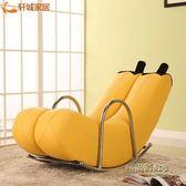 創意單人懶人沙發香蕉躺椅搖椅搖搖椅個性可愛臥室現代小戶型沙發MBS「時尚彩虹屋」