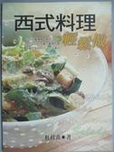 【書寶二手書T4/餐飲_XDV】西式料理輕鬆做_胡桂南