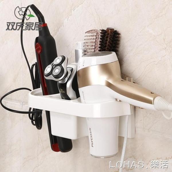 免打孔吹風機架衛生間吸盤置物架風筒架浴室壁掛洗手間電吹風收納 樂活生活館