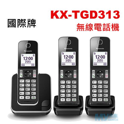 國際牌Panasonic KX-TGD313 無線電話機(三話機)