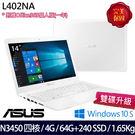 效能升級【ASUS】L402NA-0142AN3450 14吋N3450四核240G+64G雙碟升級Win 10 S文書筆電