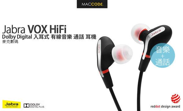 【 先創公司貨 】Jabra VOX HiFi Dolby Digital 技術 入耳式 有線音樂 通話 耳機 贈收納包+行動電源