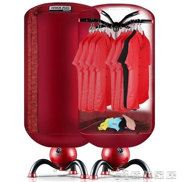 乾衣機丨吉母幹衣機家用烘衣機烘乾機衣服烘乾器風幹機速幹衣烤衣機小型-NYYJ 俏俏家居