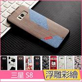 3D浮雕彩繪 三星 Galaxy S8 Plus 手機殼 立體浮雕 防摔 三星 s8000 5.7吋 軟殼 全包 個性風格 保護套 卡通