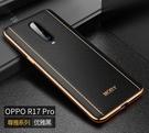 毆珀 OPPO R17 Pro 超薄高檔大氣手機殼 R17 男款商務保護套 OPPO 防摔個性潮牌手機套