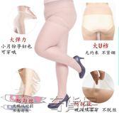 夏季絲襪加肥加大碼超薄胖MM200斤任意剪防勾不脫絲加檔女連褲襪