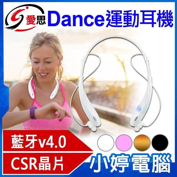 【24期零利率】送自拍桿全新 IS Dance運動耳機 CSR晶片/高音質/藍芽快速配對/超長通話時間