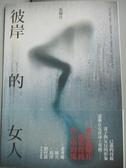 【書寶二手書T5/短篇_LHR】彼岸的女人_張耀升