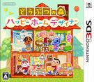 3DS 動物之森 快樂住家設計師(日版代購)