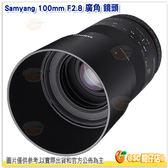 Samyang 100mm F2.8 廣角 鏡頭 Canon EF 公司貨 F1.2光圈 鋁合金 1:1微距拍攝 平滑聚焦環 花瓣型鏡頭罩