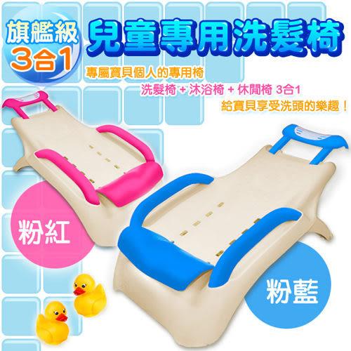 【免運】旗艦級3合1兒童專用洗髮椅 嬰兒用品 兒童椅【兩色可挑】兩側扶手設計-賣點購物※3