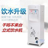 開飲機 水機熱水機開門大桶水常溫普通型便捷飲水器保護套老款家用立式飲T 1色