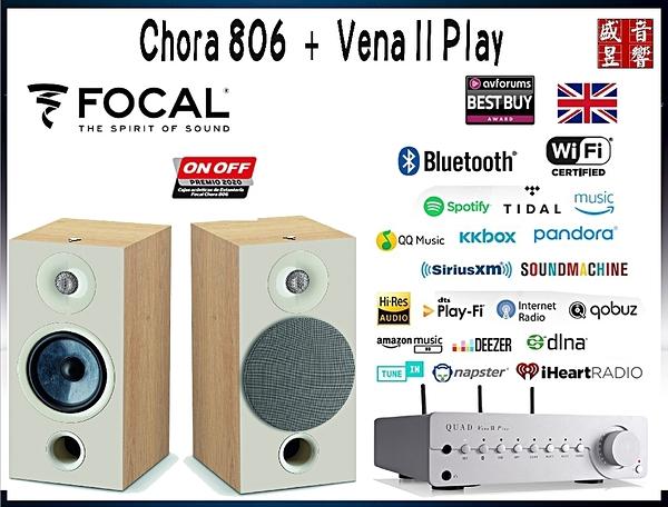 法國製 FOCAL CHORA 806 喇叭 + 英國 QUAD Vena II PLAY 無線串流擴大機 - 現貨可視聽