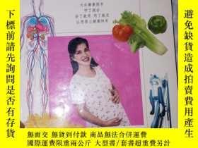 二手書博民逛書店罕見新手媽媽懷孕40周Y22983 中國畫報出版社 出版2003