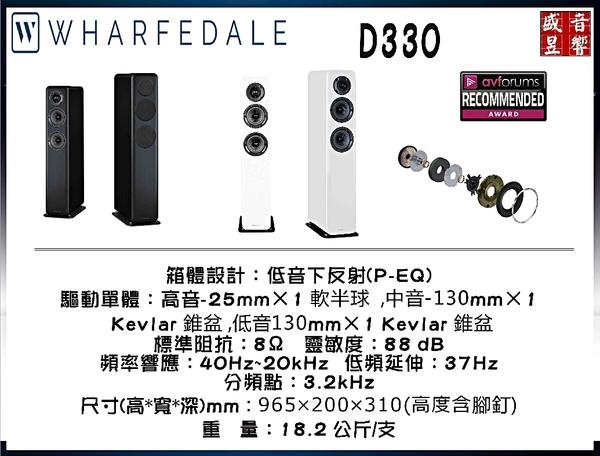 英國 Wharfedale D330+D300C+D300 3D 家庭劇院喇叭組+Marantz SR7013