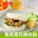 【KKLife】松露百菇翠玉米漢堡 (180g/顆;3顆/袋)