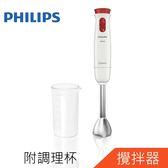 飛利浦PHILIPS 手持式攪拌器(HR1621/05)
