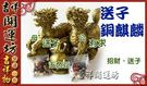 【吉祥開運坊】求子麒麟系列【送子銅麒麟一對+五色豆*2】硃砂開光 /擇日