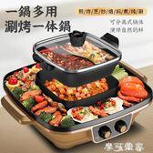 奧然電燒烤爐家用烤肉烤盤煎涮烤一體鍋火鍋加燒烤的一體鍋MKS摩可美家