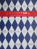 【書寶二手書T2/語言學習_XBG】莎士比亞十大名劇_希望工作
