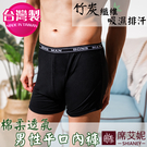 台灣製造 男性平口竹炭內褲 no.9191(黑色)-席艾妮SHIANEY