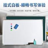 掛式雙面磁性白板辦公書寫壁掛單面大白板黑板墻家用兒童涂鴉小白板可擦黑板 NMS生活樂事館