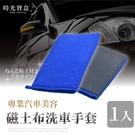 專業汽車美容磁土布洗車手套 黏土手套 磁...
