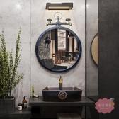 掛鏡 復古鐵藝圓形壁掛鏡子衛生間掛墻式仿古浴室鏡工業風藝術圓鏡 【快速出貨】