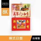 珠友 BC-60242 2021年8K橫...