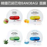 【即期5/8&9/20.21可接受再下單】代購 韓國巴諾巴奇Banobagi維他命 凝膠果凍面膜 (單入)