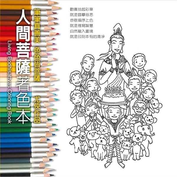 人間菩薩著色本:Living Bodhisattvas Coloring Book
