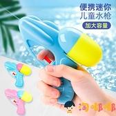 小水槍兒童噴水玩具迷你小號小孩沙灘戲水呲滋噴水槍【淘嘟嘟】