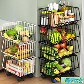 廚房蔬菜置物架菜架子多層落地蔬果收納筐水果收納架家用菜籃帶輪【海闊天空】