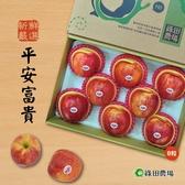綠田農場.嚴選平安富貴禮盒(蘋果x8粒/盒)﹍愛食網
