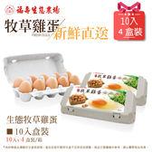 (預購)福壽生態農場牧草雞蛋10入*4盒