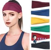 運動頭巾 新款吸汗運動髮帶舒適透氣帶男女跑步健身頭帶彈力棉頭巾純色髮帶 多色