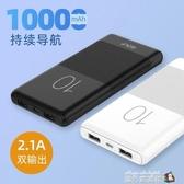 GOLF 高爾夫G80移動電源手機充電寶10000毫安迷你雙USB輕薄大容量 魔方數碼館