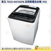 東元 TECO W0702FB 定頻單槽洗衣機 7KG 全自動 小家庭 洗衣機