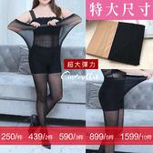大碼仙杜拉-防勾絲超高彈力透膚絲襪 兩色 十入 ❤ 大碼仙杜拉【SUC004】(預購)