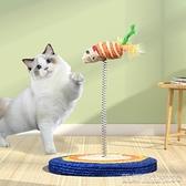 貓抓板貓自嗨劍麻立式不掉屑磨爪器劍麻繩神器貓咪用品窩養貓玩具【凱斯盾】